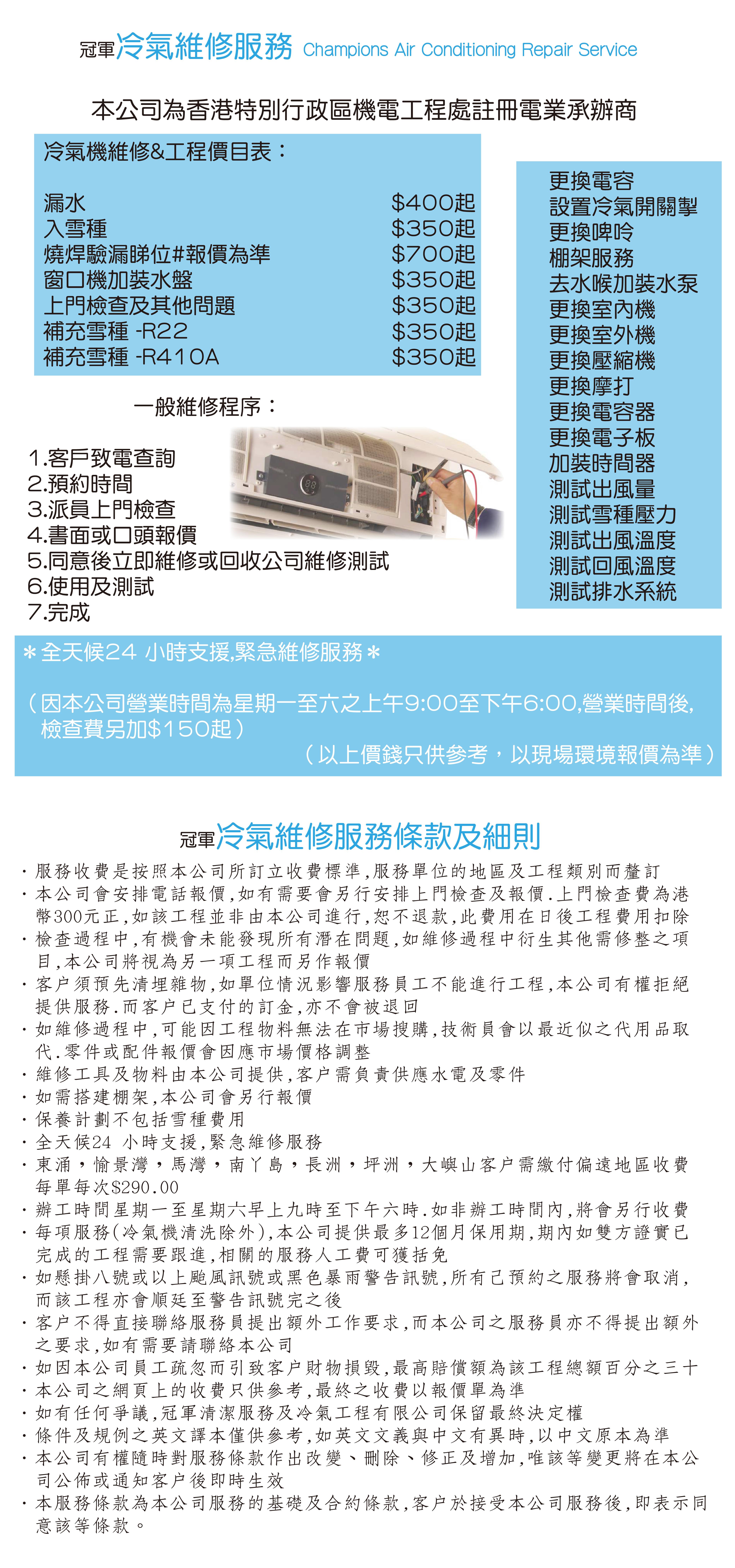 web AD repair-01