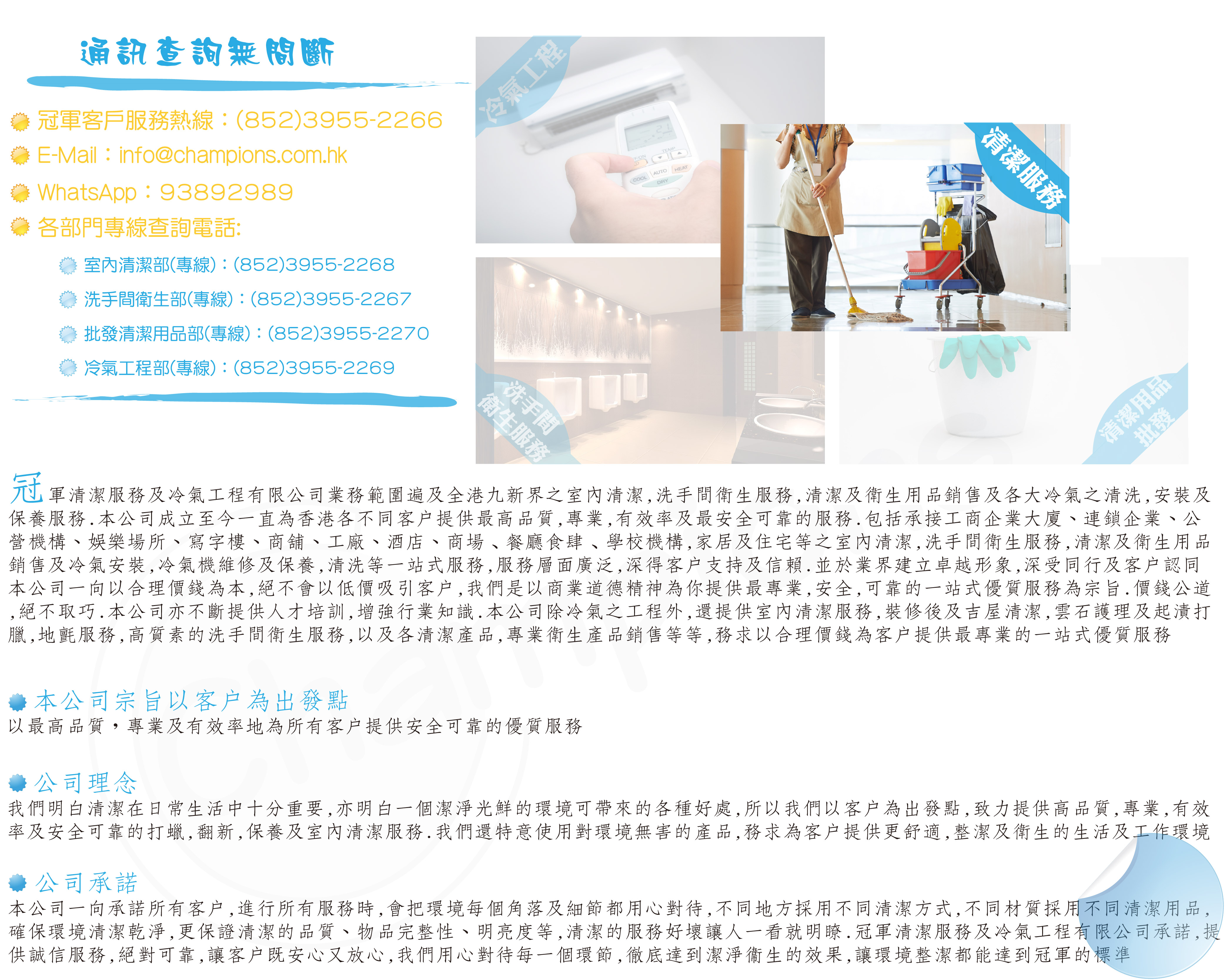 web 公司簡介-02